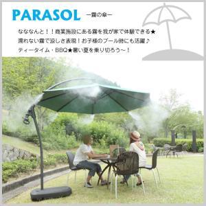 霧の傘 ミスト パラソル 涼 霧 アウトドア BBQ プール 庭 ガーデン 熱中症対策 商業施設 カフェ 涼しい OOG13-242(IU3-SETKK)|doanosoto