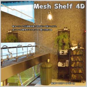 メッシュ シェルフ 4段 収納 ラック ブラック 黒 数字 キッチン 洗面所 タオル リビング 子供部屋 インテリア 家具 AZ3-109|doanosoto