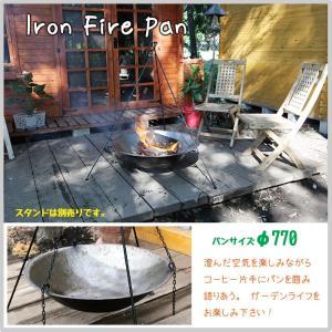 アイアン ファイヤーパン φ770 パン 焚き火台 皿 キャンプ アウトドア 庭 焚き火 屋外 ガーデン 囲い BBQ JB-60(36474) doanosoto