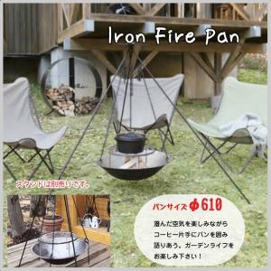アイアン ファイヤーパン φ610 パン 焚き火台 皿 キャンプ アウトドア 庭 焚き火 屋外 ガーデン 囲い BBQ JB-60(36476) doanosoto