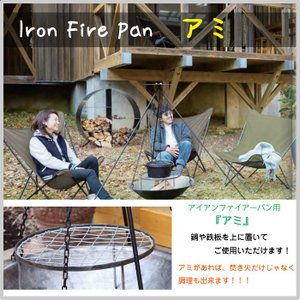 アイアン ファイヤーパン アミ 焚き火台 皿 キャンプ アウトドア 庭 焚き火 調理 屋外 ガーデン 囲い BBQ JB-60(36477) doanosoto