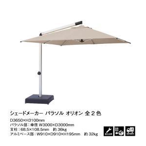 パラソル シェード ベージュ 日よけ 高級 大型 360度回転 shademaker parasol シェードメーカーパラソル オリオン 全2色 タカショー JCB-1180|doanosoto