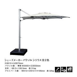 パラソル シェード 日よけ 大型 360度回転 角度 5段階 shademaker parasol シェードメーカーパラソル シリウス 全2色 タカショー JCB-1180|doanosoto