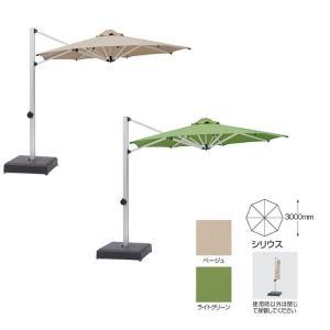 パラソル シェード 日よけ 大型 360度回転 角度 5段階 shademaker parasol シェードメーカーパラソル シリウス 全2色 タカショー JCB-1180|doanosoto|02