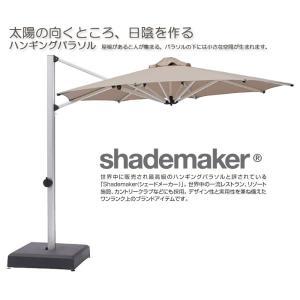 パラソル シェード 日よけ 大型 360度回転 角度 5段階 shademaker parasol シェードメーカーパラソル シリウス 全2色 タカショー JCB-1180|doanosoto|05