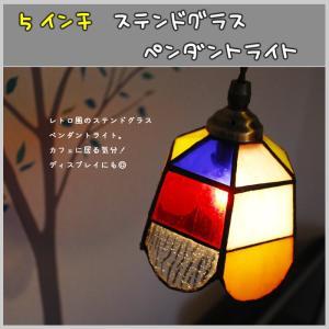 5インチ ステンドグラス ペンダントライト 照明 レトロ アンティーク カフェ ディスプレイ JR doanosoto