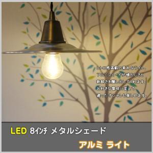 LED 8インチ メタルシェード アルミ ライト 照明 レトロ アンティーク ディスプレイ カフェ インテリア doanosoto