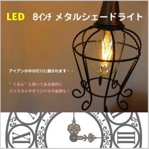 LED 8インチ メタルシェード ペンダントライト ブラック アンティーク調 アイアンシェード 照明 JR doanosoto