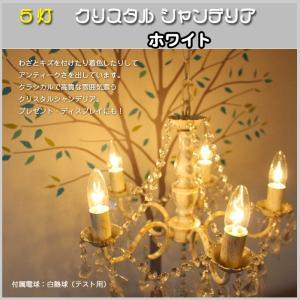照明 5灯 クリスタルシャンデリア アンティーク ホワイト クリスタル リビング 白熱電球付き カフェ ディスプレイ プレゼント JR doanosoto