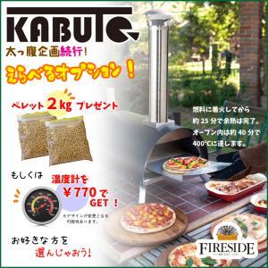 ピザ窯 アウトドア ファイヤーサイド KABUTO カブト 期間限定 ペレット1kg付 オーブン 枝 キャンプ 庭 テラス BBQ 焼く 料理|doanosoto