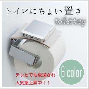 トイレトレイ シリコン 携帯電話 滑り止めトレー (全6色) KB|doanosoto