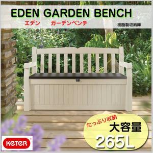ベンチ 収納庫 大容量 椅子 整理 大型 樹脂 KETER ケター EDEN GARDEN BENCH エデンガーデンベンチ GA-348|doanosoto