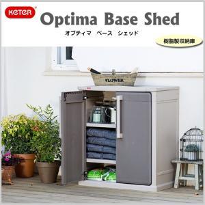 収納庫 物置 収納 樹脂 ガーデン 整理 KETER ケター OPTIMA BASE SHED オプティマベースシェッド GA-349|doanosoto