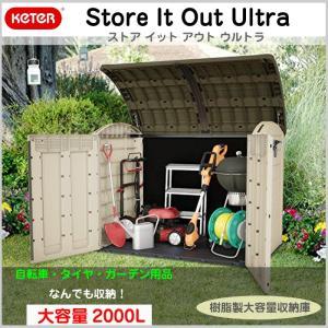 倉庫 収納庫 大容量 自転車 タイヤ 物置 大型 樹脂 KETER ケター STORE IT OUT ULTRA ストアイットアウトウルトラ GA-349|doanosoto