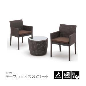 テーブルセット 庭座 人工ラタン 3点セット ダークブラウン 椅子 ガーデンファニチャー LoomGarden ロムガーデン タカショー TK-P1198|doanosoto