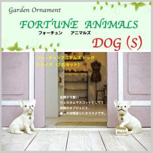ガーデンオーナメント ウェルカム アニマル 犬 フレンチブルドッグ 2匹セット 置物 Sサイズ ウェルカム 玄関 庭 ショップ アンティーク 店舗 動物 YT-390|doanosoto