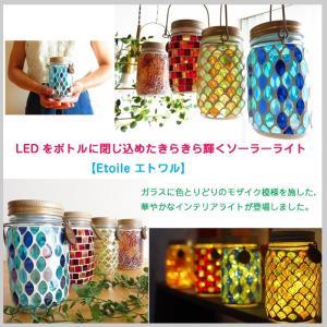 ソーラーライト LED ガーデンライト 庭 アウトドア キャンプ エトワル ボトル モザイク 電池 4種類 YT-389|doanosoto|09