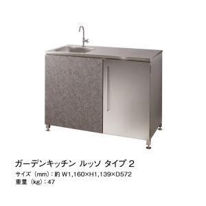 ガーデンキッチン ステンレス テラス デッキ 石目調 屋外 BBQ ガーデニング 料理 野菜 ティータイム 水回り 全2色 OO12-208(タイプ2) doanosoto