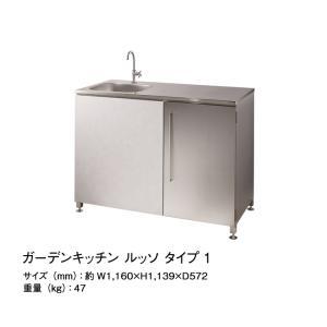 ガーデンキッチン ステンレス テラス デッキ 石目調 屋外 BBQ ガーデニング 料理 野菜 ティータイム 水回り 全2色 OO12-208(タイプ1) doanosoto