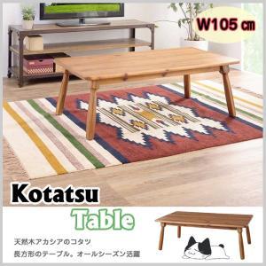 コタツ 天然木 アカシア テーブル 長方形 105cm 家具 石英管温風ヒーター オールシーズン AZ2-186 KT-104N|doanosoto