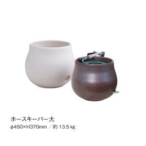 ホースキーパー ホース収納 大 信楽焼 陶器 全2色 庭 水回り オブジェ 庭 テラス 和庭園 タカショー TK-1286|doanosoto