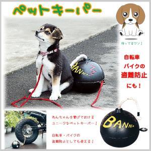 ペットキーパー 繋ぐ 盗難防止 自転車 バイク 店舗 カフェ 玄関 犬 ボム シングル ユニーク ニッコー NK|doanosoto