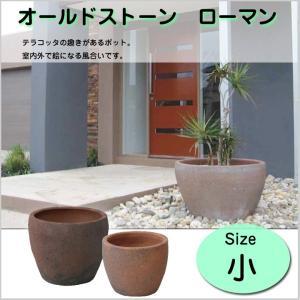 ポット プランター 植木鉢 小型 オールドストーン ローマン テラコッタ 小 タカショー TK-P1238|doanosoto
