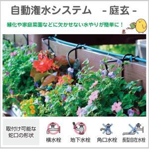 自動潅水システム 散水 タイマー 留守 花 植物 水道 庭 家庭菜園 水やり ガーデンアクセサリー 庭玄 タカショー TK-1269|doanosoto