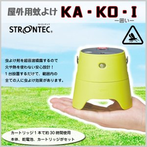 蚊よけ 虫よけ 置き型 STRONTEC ストロンテック KAKOI スターターパック 電池 屋外 キャンプ BBQ ガーデニング テラス 庭 スポーツ 洗車 TK-1247(LDC-ST01)|doanosoto