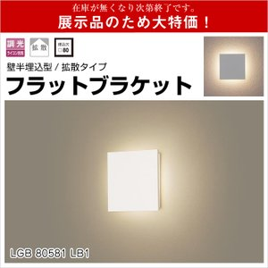 アウトレット 壁半埋込型 LED ( 電球色 ) フラットブラケット 美ルック 拡散タイプ 調光タイプ HomeArchi ( ホームアーキ ) ( ライコン別売 ) LGB80581 LB1|doanosoto