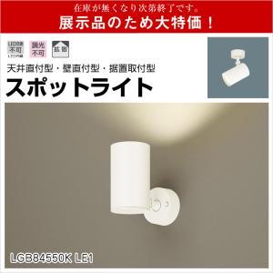アウトレット スポットライト ( LGB84550K LE1 ) 天井直付 壁直付 据置取付 LED ( 電球色 ) アルミダイカストセードタイプ 拡散タイプ 調光不可|doanosoto