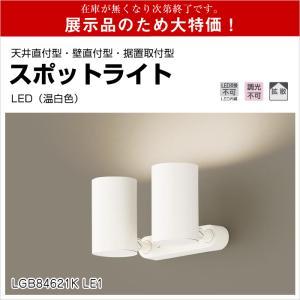 アウトレット LGB84621K LE1 天井直付 壁直付 据置取付 LED ( 温白色 ) スポットライト アルミダイカストセードタイプ 拡散タイプ|doanosoto