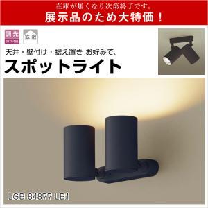 アウトレット LGB84877 LB1 天井直付 壁直付 据置取付 LED ( 電球色 ) スポットライト 美ルック 拡散タイプ 調光タイプ ( ライコン別売 )展示品 Panasonic|doanosoto
