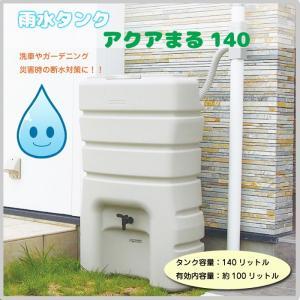 雨水タンク アクアまる140 洗車 ガーデニング 非常用 水 アダプター付 災害時 トイレ コンパクト GA9-380 doanosoto