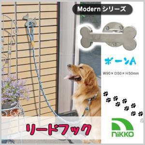 リードフック 犬 ドッグ シャワー ホルダー 繋ぐ 紐 ステンレス 玄関 ボーンA ほね 骨 お店 カフェ シャンプー NK-92(Modern)|doanosoto