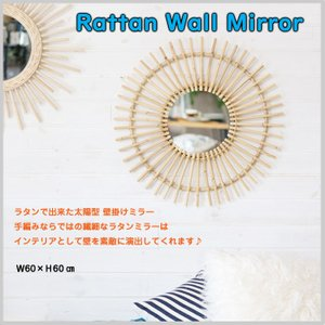ミラー 鏡 インテリア ラタン 手編み ウォールミラー 壁掛け ディスプレイ 玄関 寝室 プレゼント AZ3-199(MR-714)|doanosoto