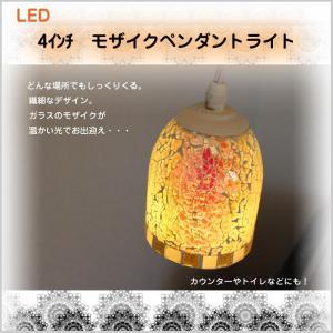 LED 4インチ モザイク ペンダントライト ガラス 照明 カフェ ディスプレイ カウンター ダイニング アトリエ 寝室 インテリア JR doanosoto