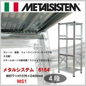 スチール 棚 ラック 4段 簡単 リビング ダイニング ガレージ インテリア キッチン METAL SYSTEM メタルシステム 収納 タイヤ MS1 GA9-455|doanosoto