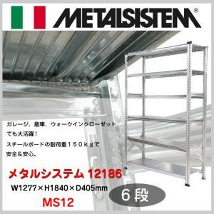 スチール 棚 ラック 6段 簡単 リビング ダイニング ガレージ インテリア ショップ キッチン METAL SYSTEM メタルシステム 収納 タイヤ MS12 GA9-455|doanosoto