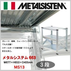 スチール 棚 ラック 3段 簡単 リビング ダイニング ガレージ インテリア ショップ キッチン METAL SYSTEM メタルシステム 収納 タイヤ MS13 GA9-455|doanosoto