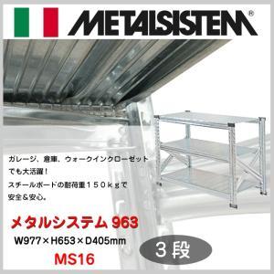 スチール 棚 ラック 3段 簡単 リビング ダイニング ガレージ インテリア ショップ キッチン METAL SYSTEM メタルシステム 収納 タイヤ MS16 GA9-455|doanosoto