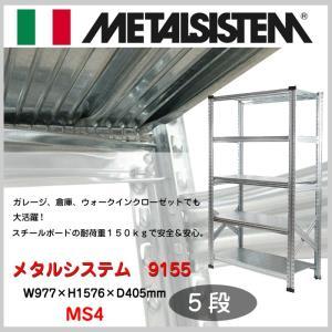 スチール 棚 ラック 5段 簡単 リビング ダイニング ガレージ インテリア ショップ キッチン METAL SYSTEM メタルシステム MS4 GA-344 MS4 doanosoto