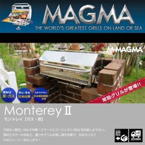 グリル バーベキュー ステンレス グリル BBQ キャンプ アウトドア ガス専用 MAGMA マグマ Monterey モントレイII GA-253(MT101)|doanosoto