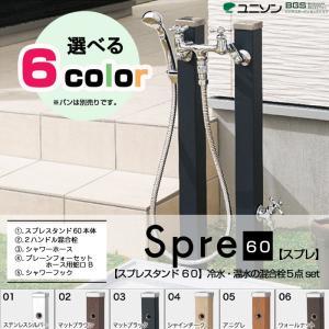 立水栓 水栓柱 混合栓 2口 シャワー 冷水 温水 水道 庭 ガーデン 全3色 ユニソン Spre スプレ Spre60 MYT-259|doanosoto