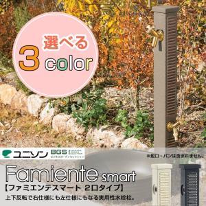 水栓柱 立水栓 双口 2口 水道 庭 水回り ユニソン 全3色 Famiente smart ファミエンテスマート MYT-262|doanosoto