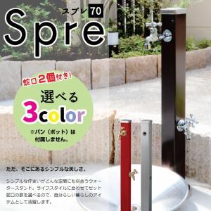 立水栓 水栓柱 2口 双口 シンプル 無地 ステンレス 蛇口付 全3色 ユニソン Spre70 スプレ70 MYT-260|doanosoto
