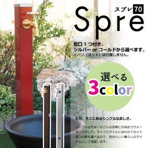 立水栓 水栓柱 1口 単口 2口 シンプル 無地 ステンレス 蛇口付 全3色 ユニソン Spre70 スプレ70 MYT-260|doanosoto
