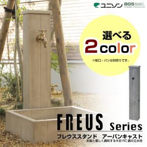 立水栓 水栓柱 木目調 ナチュラル 双口 2口 水道 庭 ガーデン 水回り ユニソン FREUS フレウス フレウススタンド アーバンキャスト 全2色 MYT-P264|doanosoto