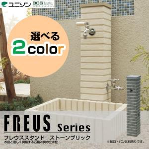 立水栓 水栓柱 双口 2口 水道 庭 ガーデン ストーンブリック 全2色 ユニソン FREUS フレウス MYT-P264|doanosoto