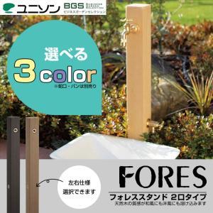 水栓柱 立水栓 双口 2口 水道 水回り 左右仕様 全3色 庭 ガーデン ユニソン FORES フォレススタンド MYT-P266|doanosoto